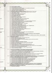 Лицензия на сантехнические работы