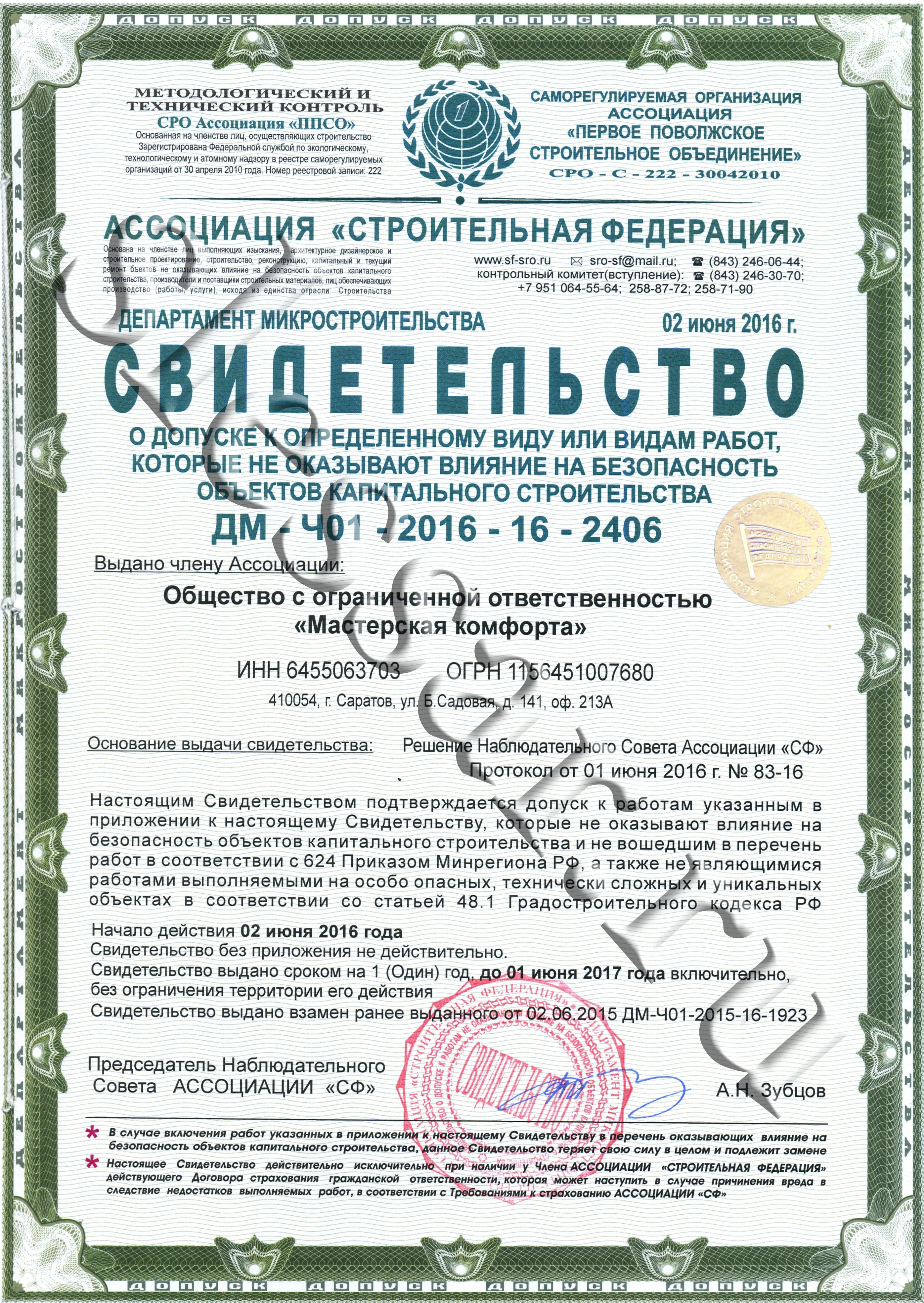 kak-uluchshit-potentsiyu-smetanoy